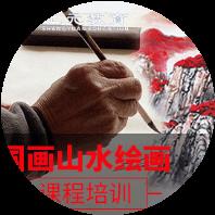 余姚国画山水绘画课程培训