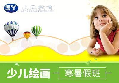 余姚幼儿少儿绘画暑假班