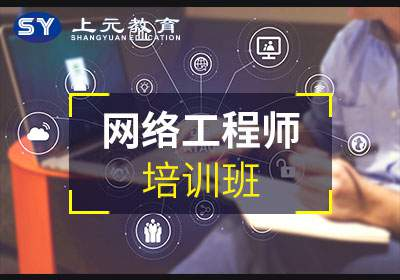 上海黄埔嘉定松江网络工程师培训班
