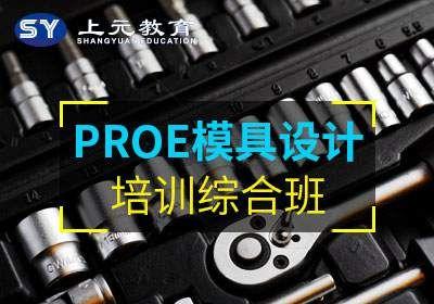 余姚PROE模具培训