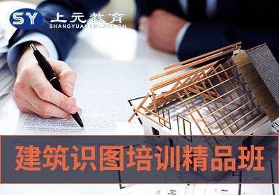 上海嘉定邦元建筑识图班