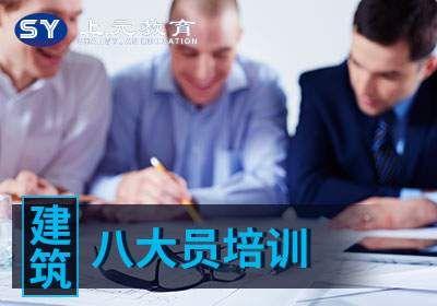 滁州邦元建筑八大员培训