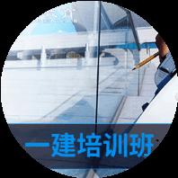 南京一建培训
