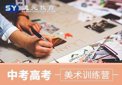 金华上元中考高考美术培训班