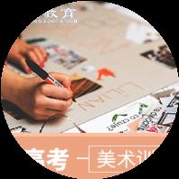 余姚邦元美术中心中考高考训练营