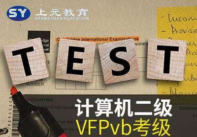 常熟计算机二级VFPvb考级培训vip