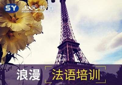 扬州浪漫法语培训
