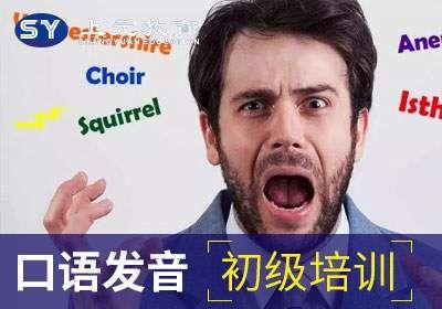 法语口语发音初级培训班