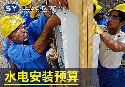 南京水電安裝預算培訓