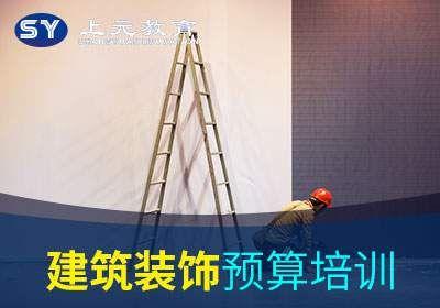 扬州工程装饰预算培训