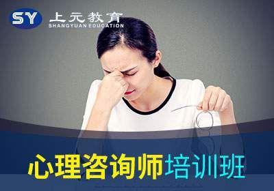 昆山心理咨询师培训