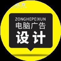 张家港广告设计培训