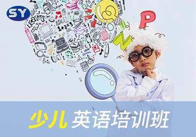 溧阳暑假少儿英语培训班