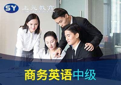 江阴商务英语培训