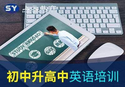 江阴初中升高中英语培训