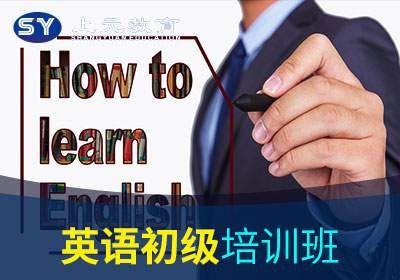 商务英语初级培训班,成人学英语来思元