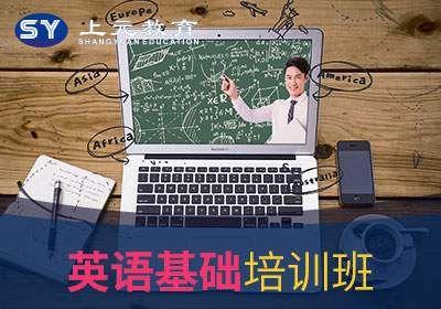 江阴英语培训班