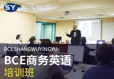 淮安商务英语BEC中级班