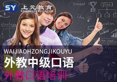 外教中级口语外教口语培训
