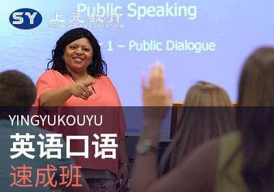 余姚外教英语口语提高班