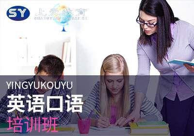 江阴英语口语培训班