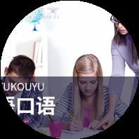 常熟外教英语口语培训班