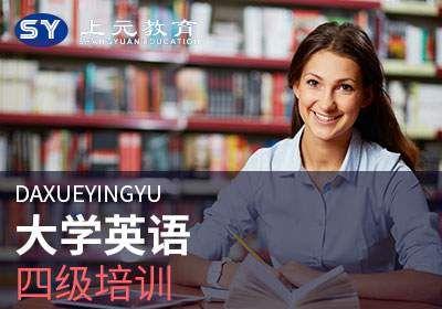 江阴英语四级培训