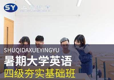 慈溪暑期大学英语四级夯实基础班