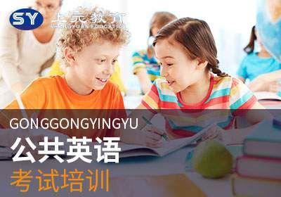 江阴公共英语考试培训