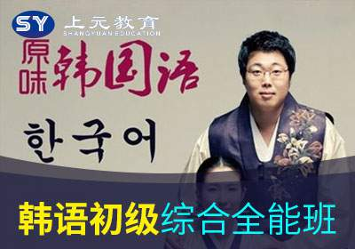 溧阳韩语初级加中级综合班培训