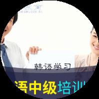 张家港韩语初中级全日制班