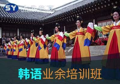 张家港韩语业余培训
