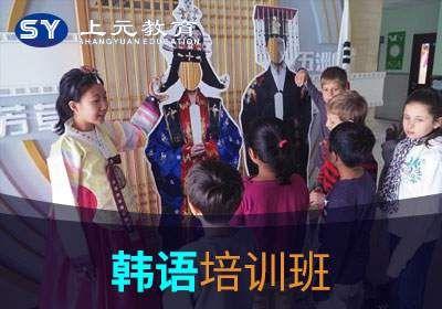 滁州韩语学习班