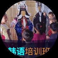 张家港韩语培训辅导