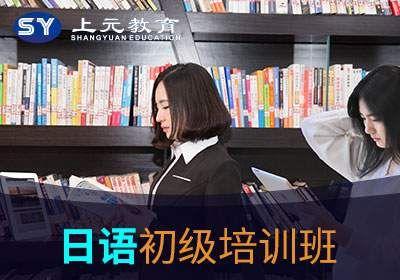 江阴日语初级全能班