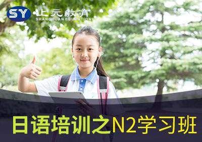 徐州日语培训之N2学习班