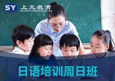 张家港日语周末班