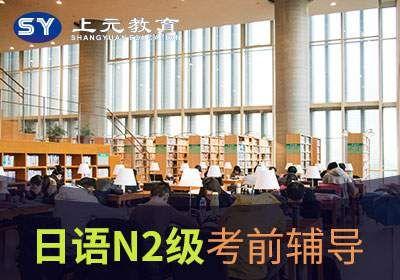 余姚日语N2级考前辅导班培训