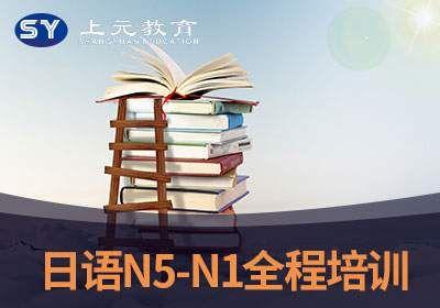 余姚日语培训,余姚日语N5-N1全程培训