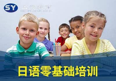 溧阳日语考级培训