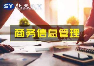 泰州商务信息管理全能班