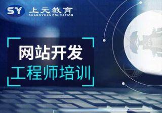 丹阳上元网站开发工程师培训班