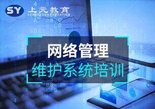 吴江管理工程师培训网络管理和维护