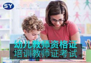 太仓小学、幼儿教师资格证培训教师证考试时间