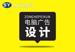 淮安电脑广告设计综合班