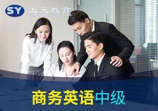 泰州商务英语培训