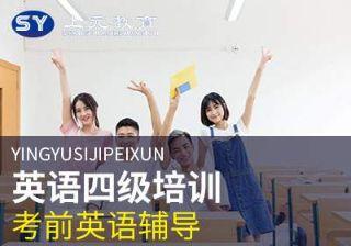 江阴英语四级培训考前英语辅导