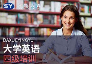 大学英语四级强化培训班