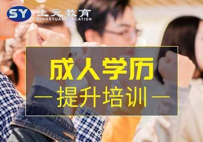扬州学历教育,大专本科学历报名