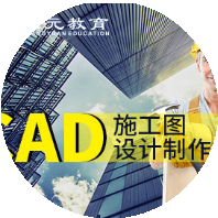 宁波CAD施工图培训